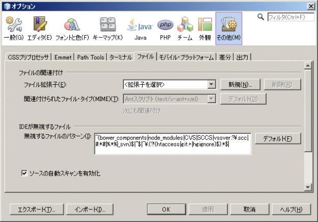 netbeans-so-slow-02