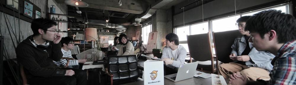 「第3回WordPressお茶会 WordBench香川」を開催しました