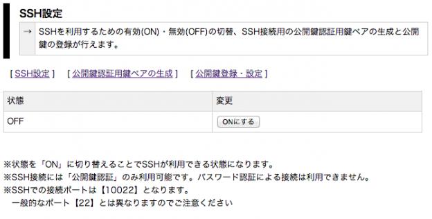 xserver-ssh-02