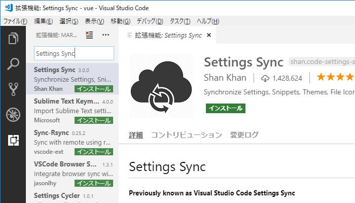 settings sync で visual studio code の設定を複数マシンで同期 show web